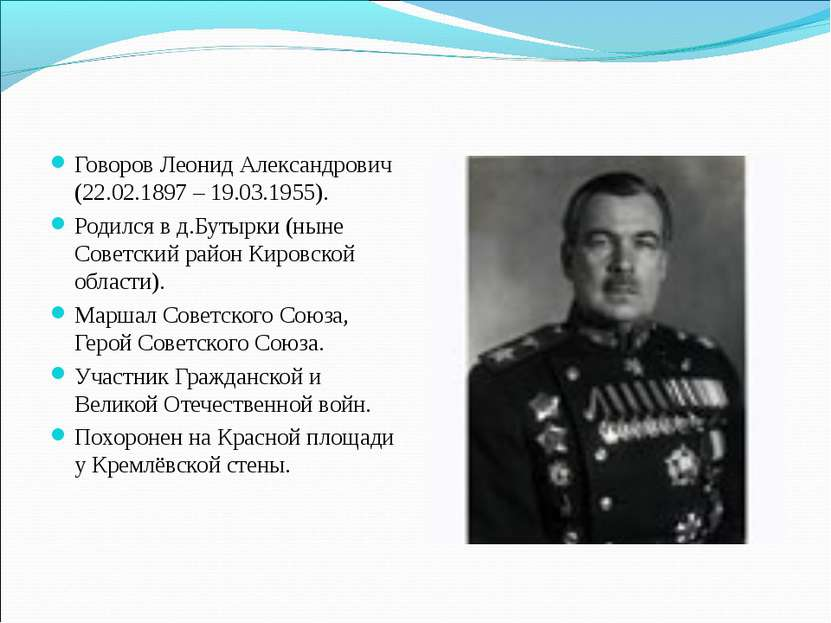 Говоров Леонид Александрович (22.02.1897 – 19.03.1955). Родился в д.Бутырки (...