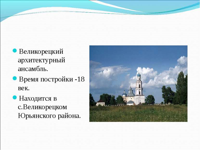 Великорецкий архитектурный ансамбль. Время постройки -18 век. Находится в с.В...