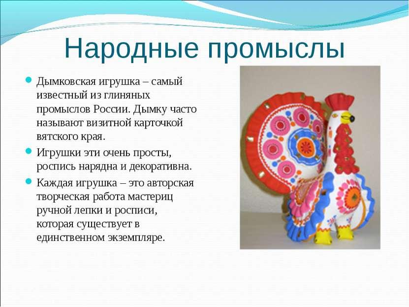 Народные промыслы Дымковская игрушка – самый известный из глиняных промыслов ...