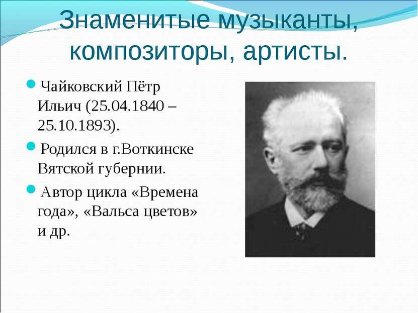 Знаменитые музыканты, композиторы, артисты. Чайковский Пётр Ильич (25.04.1840...