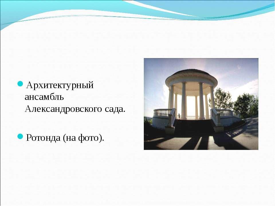 Архитектурный ансамбль Александровского сада. Ротонда (на фото).