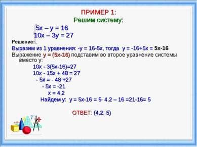 ПРИМЕР 1: Решим систему: 5х – у = 16 10х – 3у = 27 Решение: Выразим из 1 урав...