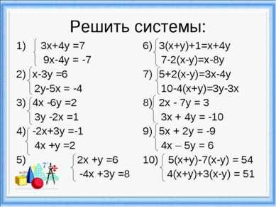 Решить системы: 1) 3х+4у =7 9х-4у = -7 х-3у =6 2у-5х = -4 4х -6у =2 3у -2х =1...
