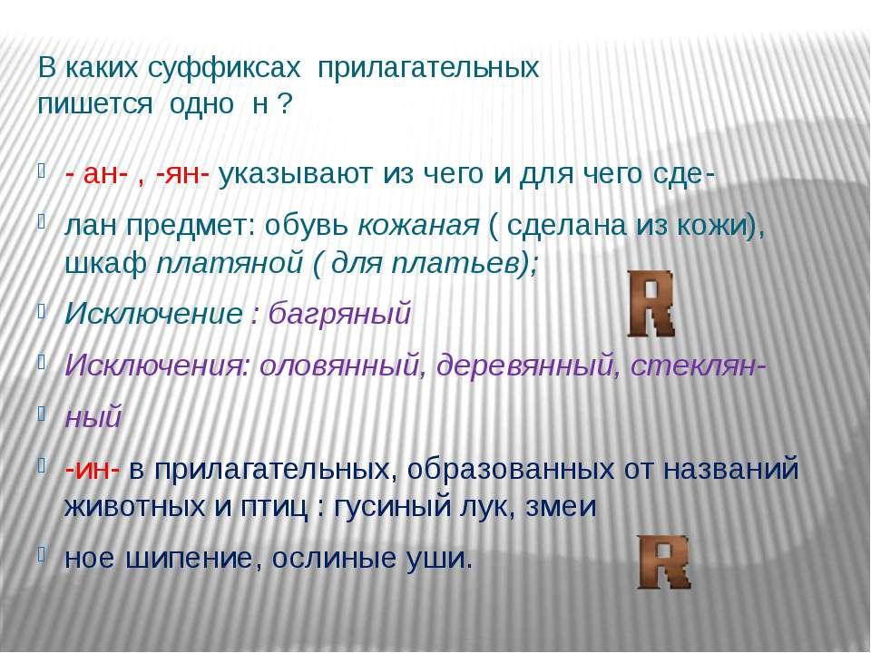 В каких суффиксах прилагательных пишется одно н ? - ан- , -ян- указывают из ч...
