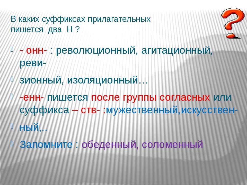 В каких суффиксах прилагательных пишется два Н ? - онн- : революционный, агит...
