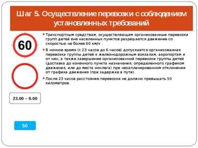 Шаг 5. Осуществление перевозки с соблюдением установленных требований Транспо...