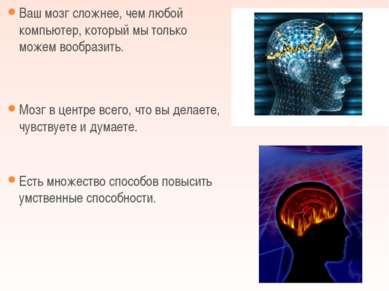 Ваш мозг сложнее, чем любой компьютер, который мы только можем вообразить. Мо...