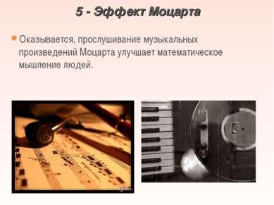 5 - Эффект Моцарта Оказывается, прослушивание музыкальных произведений Моцарт...