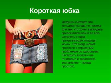 Короткая юбка Девушки считают, что холодная погода не помеха для тех, кто хоч...