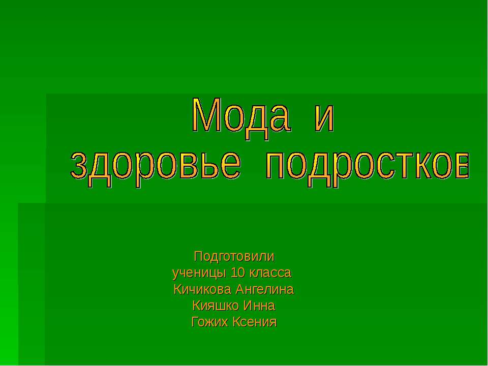 Подготовили ученицы 10 класса Кичикова Ангелина Кияшко Инна Гожих Ксения