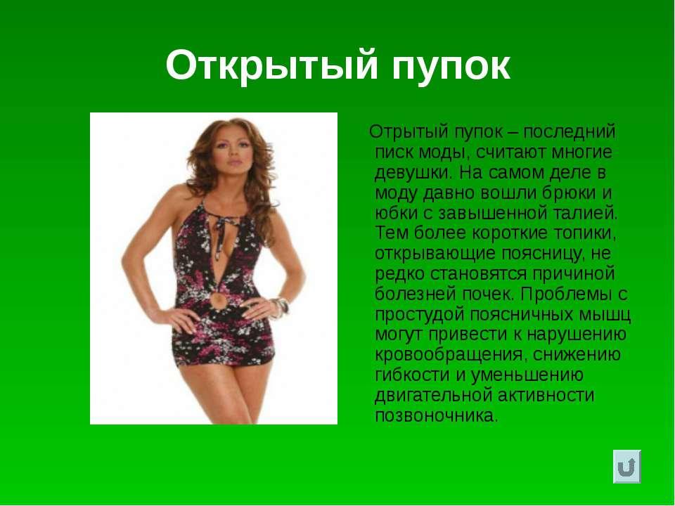 Открытый пупок Отрытый пупок – последний писк моды, считают многие девушки. Н...
