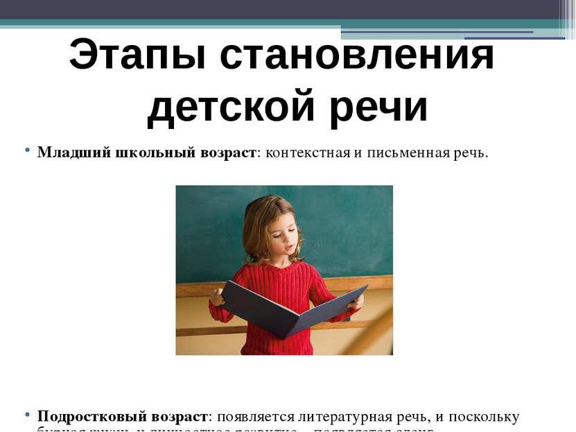 Младший школьный возраст: контекстная и письменная речь. Подростковый возраст...