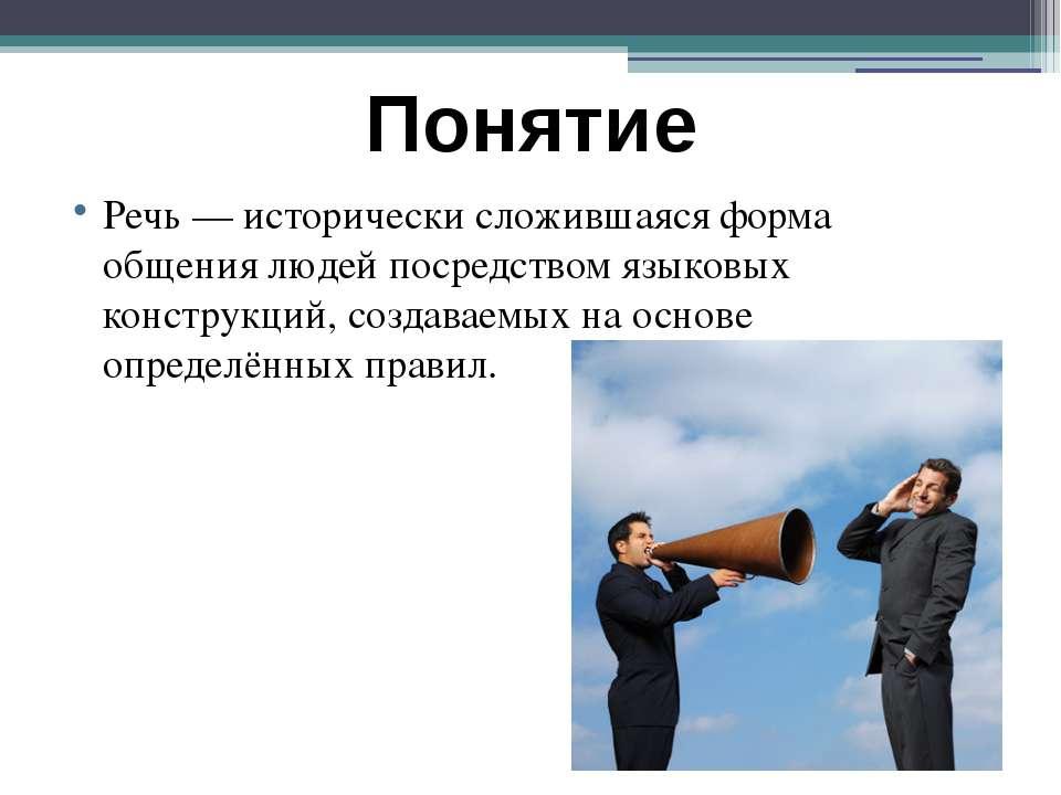 Речь — исторически сложившаяся форма общения людей посредством языковых конст...