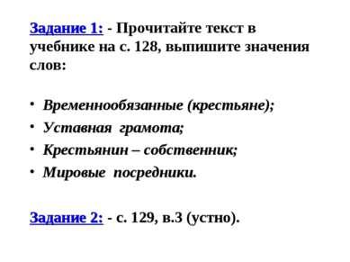 Задание 1: - Прочитайте текст в учебнике на с. 128, выпишите значения слов: В...