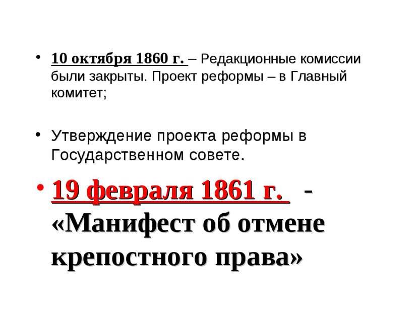 10 октября 1860 г. – Редакционные комиссии были закрыты. Проект реформы – в Г...
