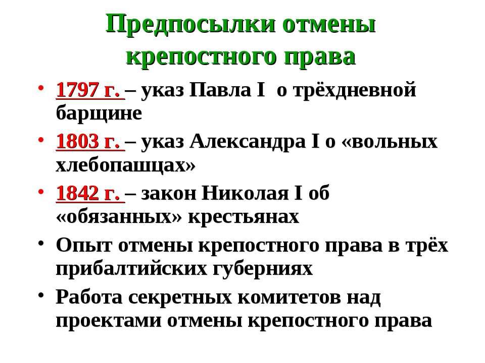 Предпосылки отмены крепостного права 1797 г. – указ Павла I о трёхдневной бар...