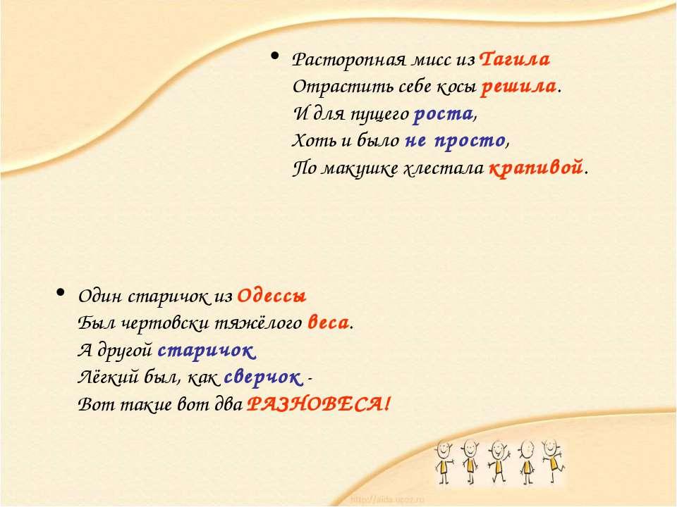 Один старичок из Одессы Был чертовски тяжёлого веса. А другой старичок Лёгкий...