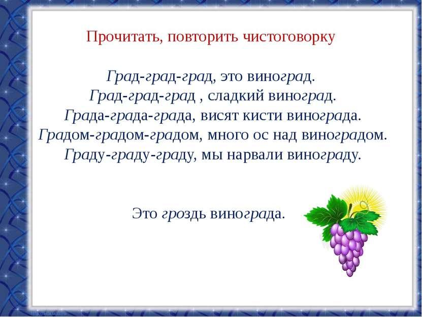 Прочитать, повторить чистоговорку Град-град-град, это виноград. Град-град-гра...