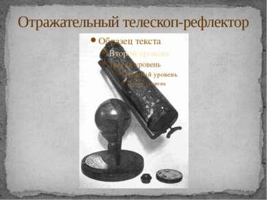 Отражательный телескоп-рефлектор