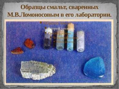 Образцы смальт, сваренных М.В.Ломоносовым в его лаборатории.