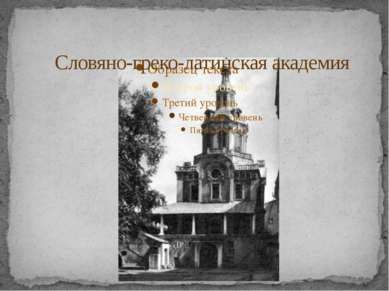 Словяно-греко-латинская академия