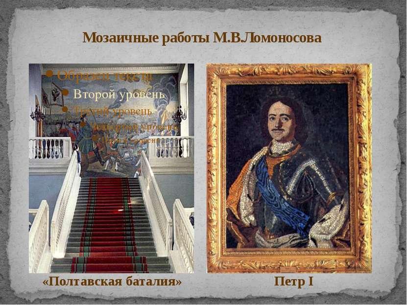 Мозаичные работы М.В.Ломоносова «Полтавская баталия» Петр I