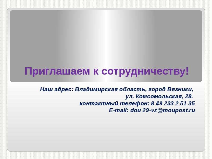Приглашаем к сотрудничеству! Наш адрес: Владимирская область, город Вязники, ...