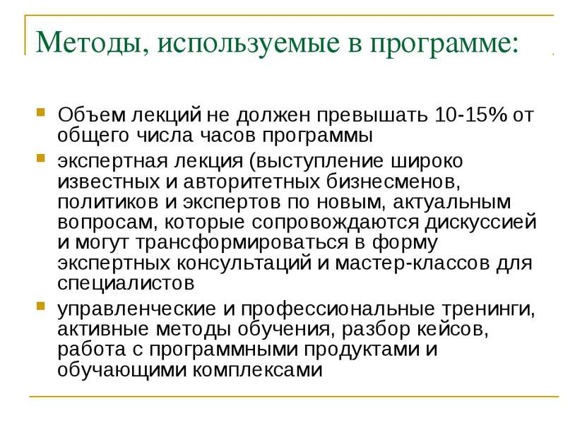 Методы, используемые в программе: Объем лекций не должен превышать 10-15% от ...