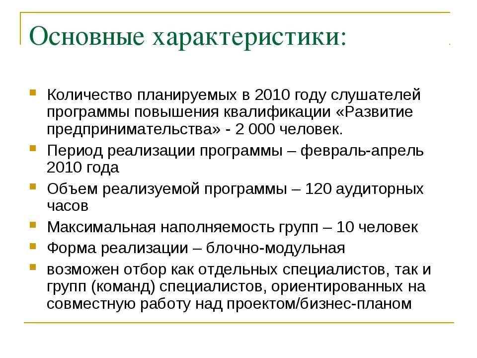 Основные характеристики: Количество планируемых в 2010 году слушателей програ...