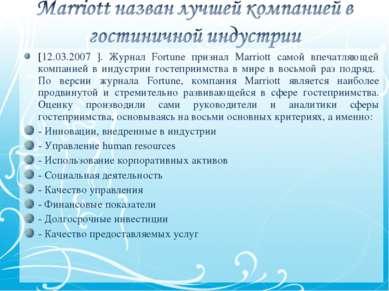 [12.03.2007 ]. Журнал Fortune признал Marriott самой впечатляющей компанией в...