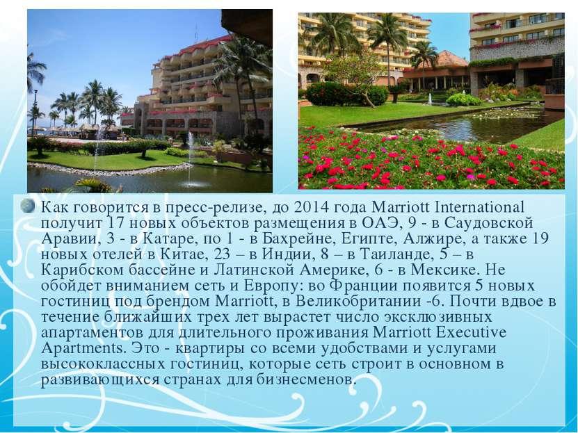 Как говорится в пресс-релизе, до 2014 года Marriott International получит 17 ...