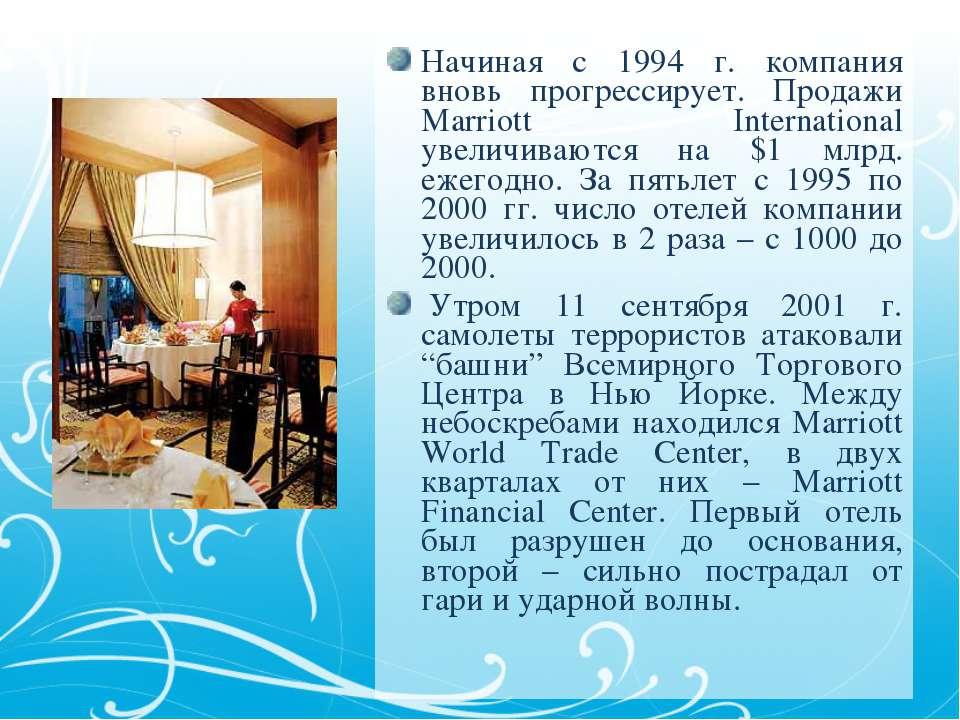 Начиная с 1994 г. компания вновь прогрессирует. Продажи Marriott Internationa...
