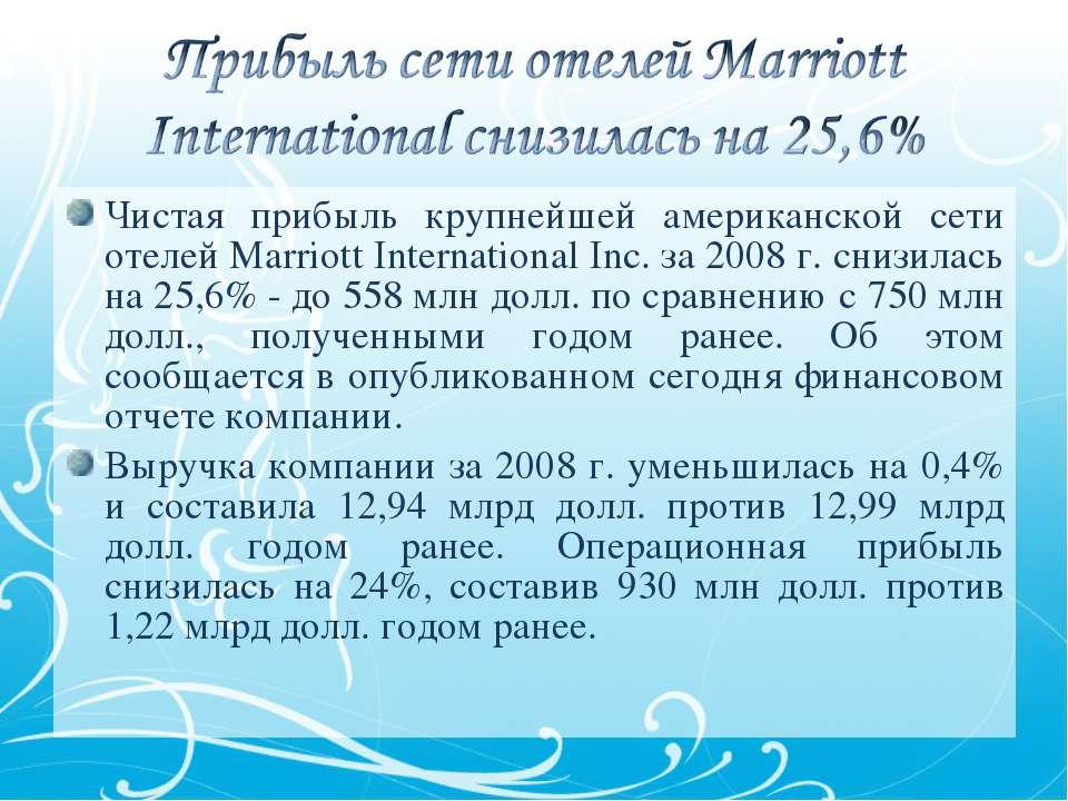 Чистая прибыль крупнейшей американской сети отелей Marriott International Inc...