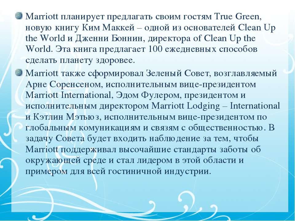 Marriott планирует предлагать своим гостям True Green, новую книгу Ким Маккей...