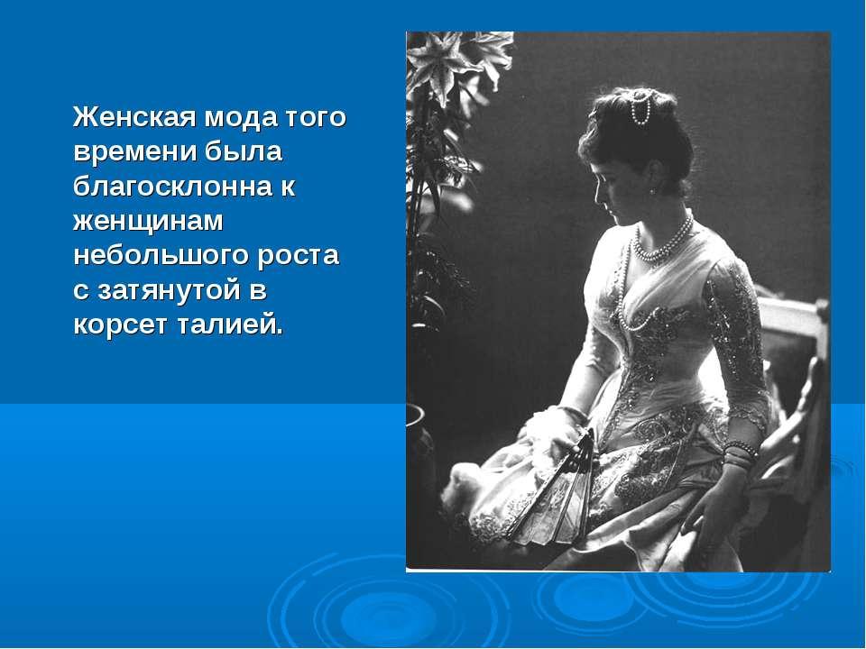 Женская мода того времени была благосклонна к женщинам небольшого роста с зат...