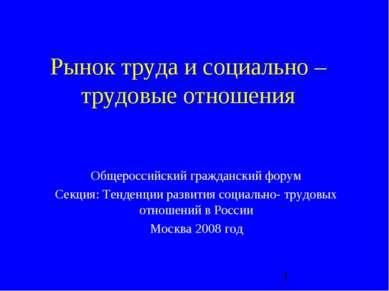 Рынок труда и социально –трудовые отношения Общероссийский гражданский форум ...