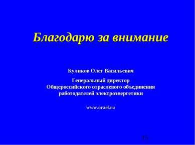 Благодарю за внимание Куликов Олег Васильевич Генеральный директор Общероссий...