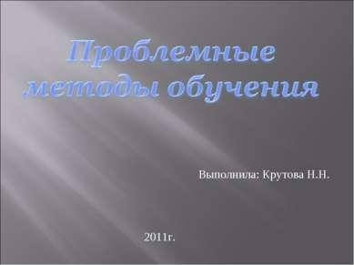 Выполнила: Крутова Н.Н. 2011г.