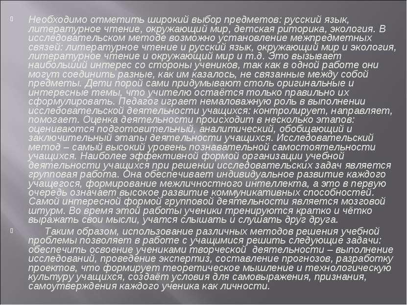 Необходимо отметить широкий выбор предметов: русский язык, литературное чтени...