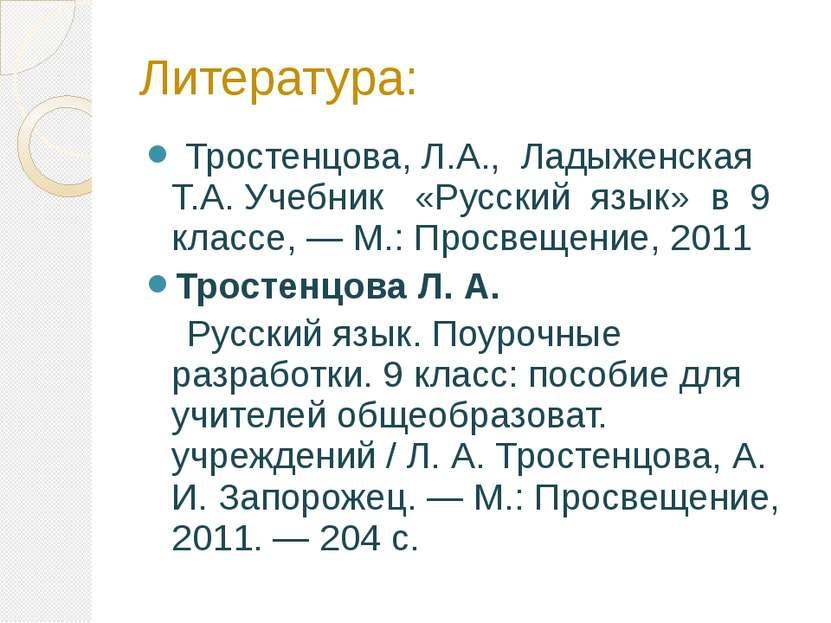 Литература: Тростенцова, Л.А., Ладыженская Т.А. Учебник «Русский язык» в 9 кл...