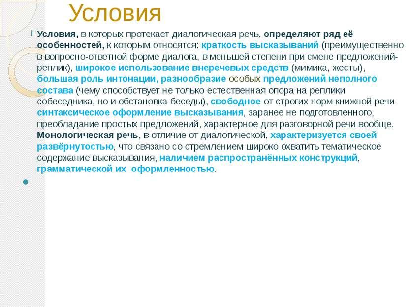Условия Условия, в которых протекает диалогическая речь, определяют ряд её ос...