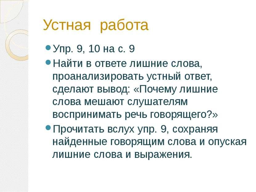 Устная работа Упр. 9, 10 на с. 9 Найти в ответе лишние слова, проанализироват...