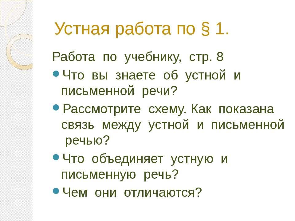 Устная работа по § 1. Работа по учебнику, стр. 8 Что вы знаете об устной и пи...