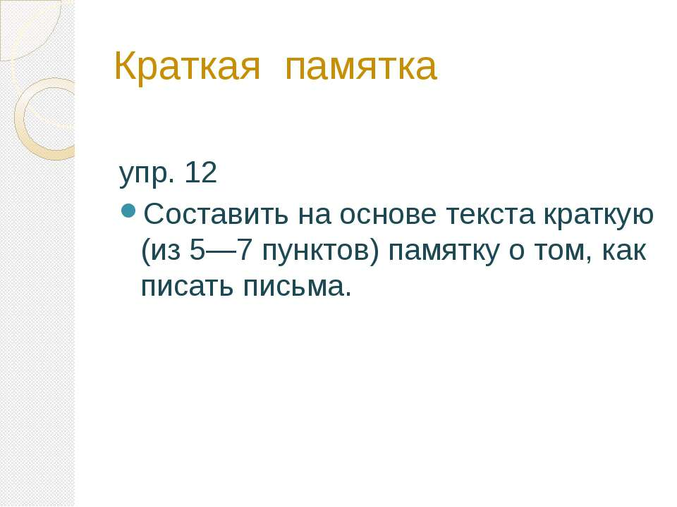 упр. 12 Составить на основе текста краткую (из 5—7 пунктов) памятку о том, ка...