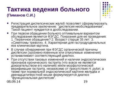 Тактика ведения больного (Пиманов С.И.) Регистрация диспепсических жалоб позв...