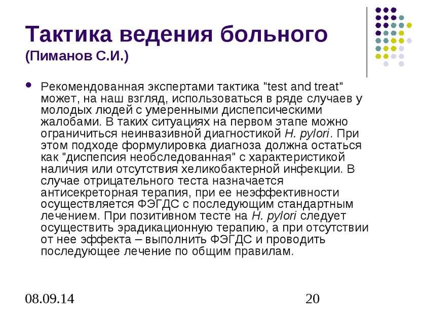 """Тактика ведения больного (Пиманов С.И.) Рекомендованная экспертами тактика """"t..."""