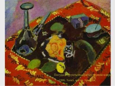 Посуда и фрукты на красно-черном ковре. 1906. Холст, масло. Эрмитаж.