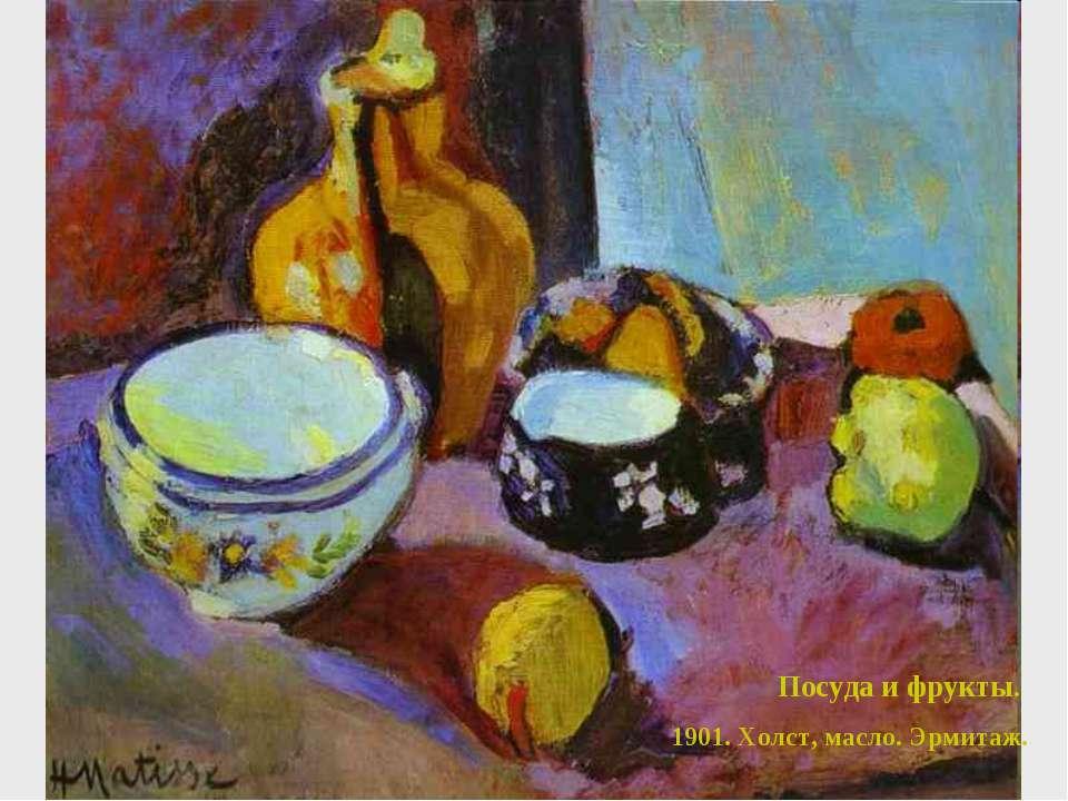 Посуда и фрукты. 1901. Холст, масло. Эрмитаж.