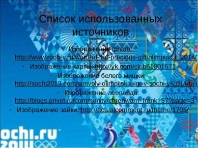Список использованных источников Изображение флага: http://www.rodb-v.ru/word...