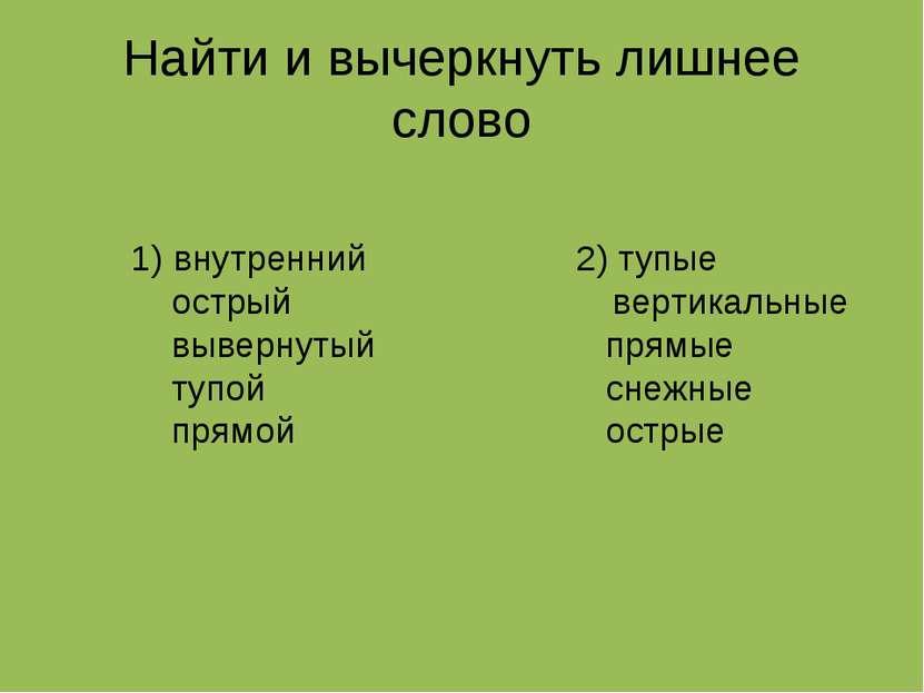 Найти и вычеркнуть лишнее слово 1) внутренний 2) тупые острый вертикальные вы...